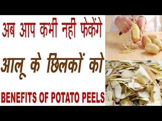 आलू के छिलकों के यह फायदे जानकर आप रह जायेंगे हैरान    Benefits Of Potato Peels In Hindi