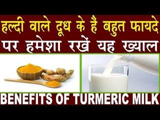 हल्दी वाले दूध के हैं बहुत फायदे पर जानिये कौन पीये और कौन ना पीये   Benefits Of Turmeric Milk