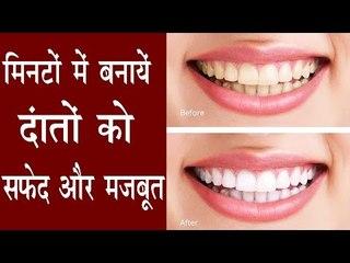 यह उपाए मिनटों में दांतों को चमका देगें मोतियों जैसा   How To Get White Teeth At Home