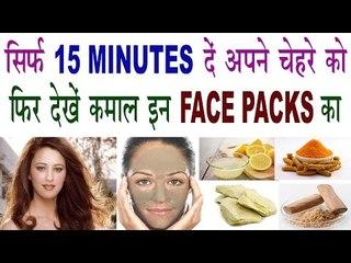 सिर्फ 15 MINUTES में देखें कमाल इन FACE PACKS का   Get Glowing,Smooth & Clear face In Hindi
