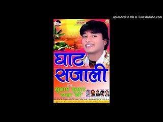 धन भाग बसवा के -Dhan bhag baswa ke-Ghat Sajali-Subhash Kumar raja ji chhath new 2016