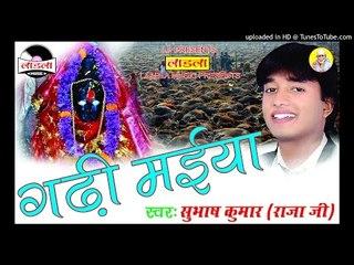 गाढ़ी मैया कहानी पार्ट 6  |Gadhi Maiya Story|Gadhi Maiya| Subhash Raja Devi Geet 2016