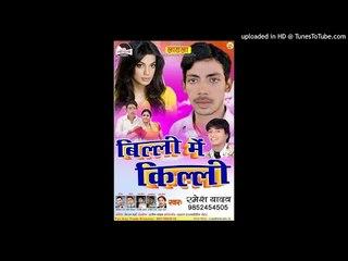 Billi Me Killi Lagake || बिल्ली मैं किल्ली लगा के || Ramesh Yadav || Hottest Bhojpuri Song 2017