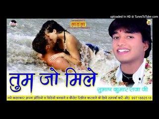 अब न रहा  जाये रे -AB NA RAHA JAYE RE- Tum jo Mile - Subhash kumar raja ji - Bhojpuri 2016 hits