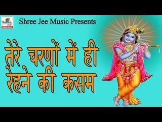 तेरे चरणों में ही रेहने की कसम ## Dheeraj Bawra ## Superhit Krishan Bhakti Song