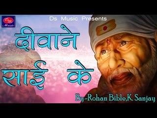 Sai Baba Bhajan - Diwane Sai Ke - Rohan Bible , K.sanjay - New Sai  Song 2017