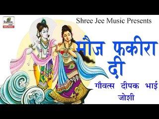 वहा वहा रे मौज फकीरा दी    Wah Wah Re Mauj Fakiran Di    Latest Krishna Bhajan