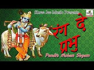 रंग दे प्रभु ॥ Tu Radhe Radhe Bol Jara ॥ Pandit Mohan Shyam    Bhakti Geet