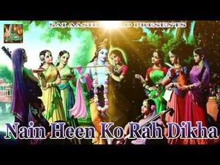 नैन हीन को राह दिखा    Nain Heen Ko Rah Dikha    Latest Radha Krishna Bhajan