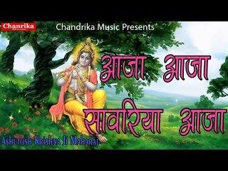 आजा आजा सावरिया आजा ॥ Ashutosh Krishna Ji Maharaj ॥ Top Hit Krishna Bhajan
