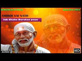 Jab Chahu Darshan Paun ## Album - Sai Ko Salam  ## Bhakti Dhara