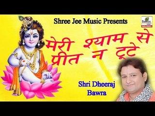 मेरी श्याम से प्रीत न टूटे ॥ Meri Shyam Se Preet Na Tute॥ Krishan Bhakti Bhajan