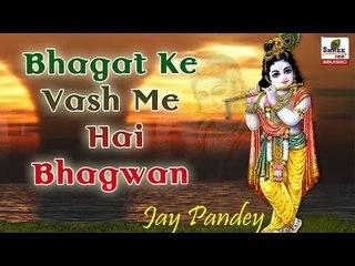 भगत के वस् में है भगवान ## Jay Pandey ## Popular Hindi Devotional Song of 2017