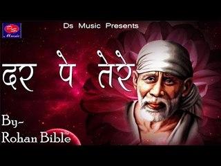 Dar Pe Tere  -  Sai Bhajan - New Sai Baba Songs By Rohan Bible