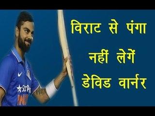 विराट से पंगा नहीं लेंगे डेविड वार्नर॥Latest Cricket News T20  Daily News Express