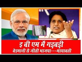 बेईमानी से जीती भाजपा- मायावती॥ Maiyawati Against BJP   Daily News Express