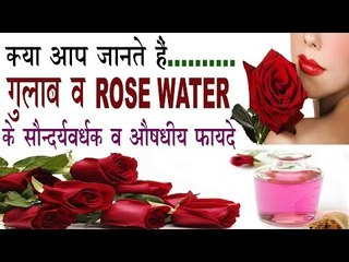 गुलाब व Rose Water के 15 सौन्दर्यवर्धक व औषधीय फायदे | Benefits Of Rose Water (Gulab) In Hindi