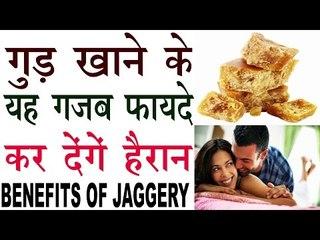 हर उम्र में रहता है जवानी का जोश इस गुड़ से  Health Benefits Of Jaggery In Hindi  Gud Ke Fayde