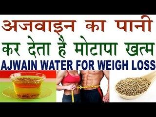 अगर चाहते हैं वजन कम करना तो अजवाइन का पानी है बहुत उपयोगी   Ajwain Water For Weight Loss In Hindi