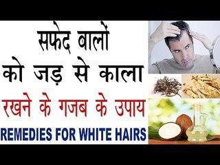सफेद बालों को प्राकृतिक रूप से काला रखने के सबसे आसान उपाय| Remedies For White Hairs Problem