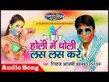 होली में चोली लस लस करे || Bhojpuri Holi Song 2017 || Holi Me Choli Las Las Kare|| Riyaj Aajmi