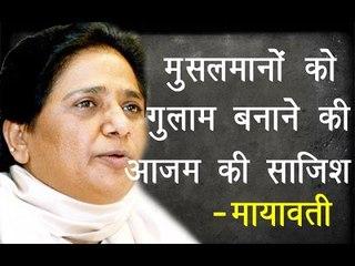 मुसलमानों को गुलाम बनाने की आज़म की साज़िश नाकाम॥Mayawati Speech  Daily News Express