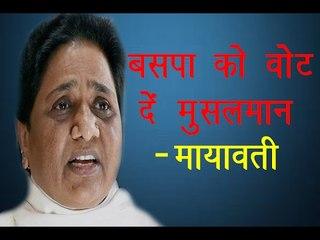 बसपा को वोट दें मुसलमान- मायावती ॥ Mayawati Latest Speech   Daily News Express