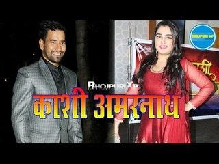 प्रियंका चोपड़ा की भोजपुरी  फिल्म काशी अमरनाथ॥Priyanka Chopra's New Movie|| Daily News Express
