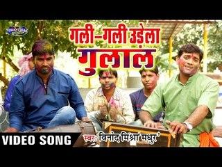 Holiya Me Tarsat Badi Bhauji || देहाती देशी होली ॥ Vinod Mishra Madhur || Holi Song 2017