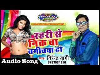 रहरी से नीक बा बगिचवा हो ## Virendra Bagi ## Bhojpuri Hit Song 2017 ## Awantika Music