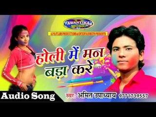 होली में मन बड़ा करे || Latest Bhojpuri Superhit Holi Song 2017 || Amit Upadhyay