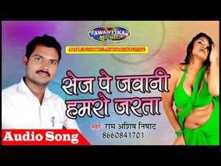 Devara Roja Ladta || देवरा रोजे लड़ता || Superhit Bhojpuri Song 2017 || Ram Ashish Nishad