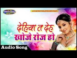 देहिया त देह खोजे रोज हो ||  || Popular Bhojpuri Hit Song 2017