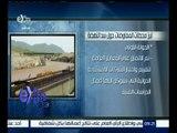 غرفة الأخبار   أبرز محطات المفاوضات حول سد النهضة