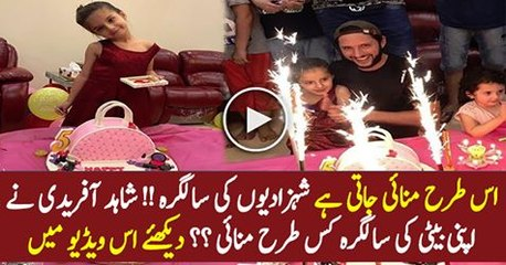 Shahid Afridi Celebrating his Daughter's Birthday