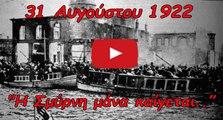 Σμύρνη 1922-Σπάνιο βίντεο-ντοκουμέντο-Το Χαμένο Βίντεο από την Σμύρνη