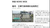 (秋田)能代 工場で鉄枠倒れ社員死亡 2017年05月11日