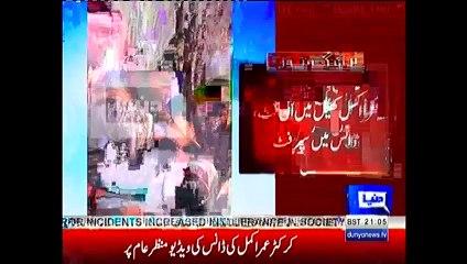 Umar Akmal Dance Video with Girl Goes Viral - Dunya News