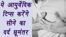 5 Ayurveda tricks avoid Chest pain | सीने में है दर्द तो अपनाएं ये आयुर्वेदिक टिप्स | Boldsky