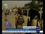 #غرفة_الأخبار   الهند وباكستان تتفقان على الالتزام بوقف إطلاق النار بإقليم كشمير