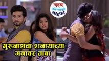 Mazhya Navryachi Bayko | Gurunath Meets Shanaya | Zee Marathi Serial | Abhijeet Khandkekar, Rasika