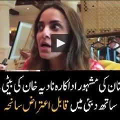 Nadia Khan accuses hollywood actor of assaulting Daughter In dubai