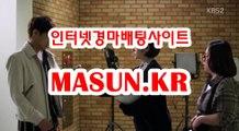 경마예상, 경마결과 『 m A S u N.KR  』  사설경정