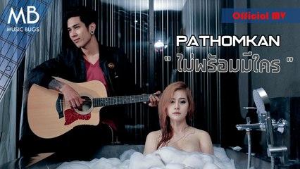 PATHOMKAN - ไม่พร้อมมีใคร