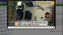 (精神疾患で通院歴)岐阜・瑞浪市の2人殺傷 逮捕の男が以前にもトラブル 2017年5月8日