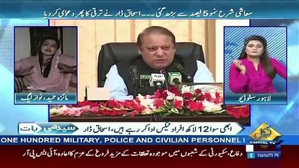 Seedhi Baat – 25th May 2017