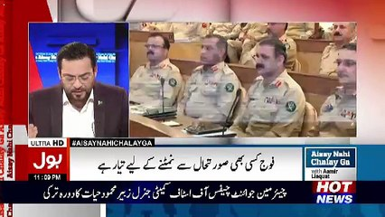 Aisay Nahi Chalay Ga With Aamir Liaquat – 25th May 2017
