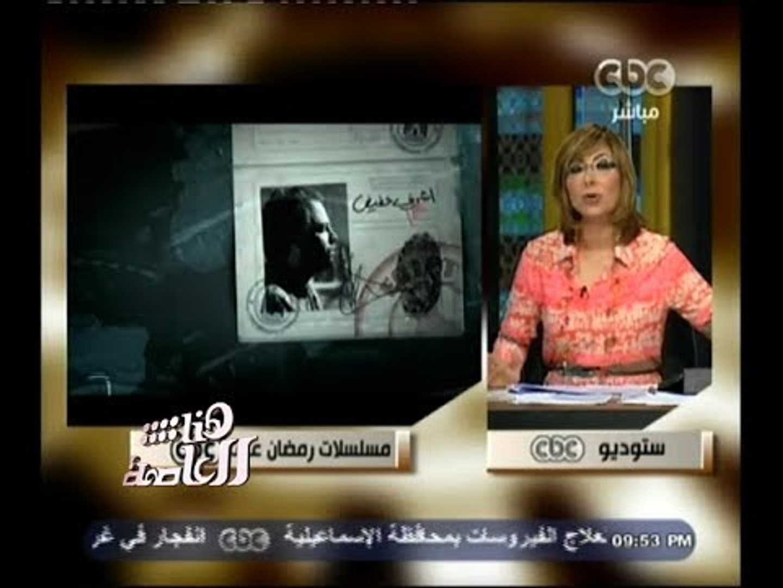#هنا_العاصمة | تفاصيل عرض مسلسلات رمضان على قنوات سي بي سي - الجزء الأول