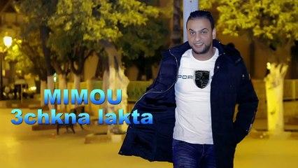 Mimou - Achkna lakta⎜2017⎜ميمو - عشقنا لقطة