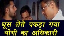 Yogi Aadityanath officer caught red handed while taking bribe | वनइंडिया हिंदी